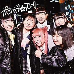 でんぱ組.inc「ポジティブ☆ストーリー」の歌詞を収録したCDジャケット画像
