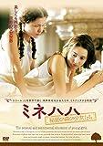 ミネハハ 秘密の森の少女たち[DVD]