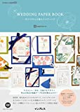 WEDDING PAPER BOOK DIYで叶える憧れウエディング (デジタル素材BOOK)