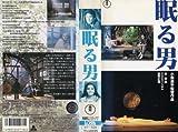 眠る男 [VHS] image
