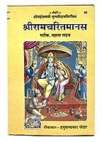 Shri Ramcharitmanas by Goswami Tulsidasji - With meaning explained in hindi code 82