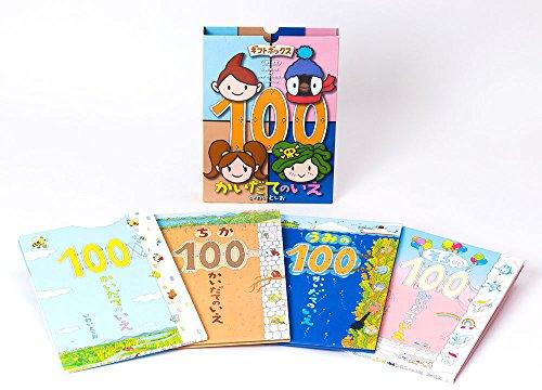 ギフトボックス100かいだてのいえ(全4巻)