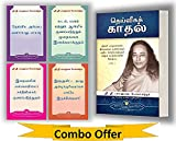 The Divine Romance Tamil + Harmonizing Physical Mental & Spiritual Methods of Healing + Healing by Gods Unlimited Power + How to Cultivate Divine Love + Where Are Our Departed Loved Ones? Yogoda Combo Set of 5 Books in Tamil