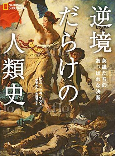 逆境だらけの人類史 英雄たちのあっぱれな決断 (ビジュアル讀本)