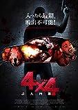4×4 殺人四駆[DVD]