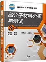 高分子材料分析与测试(高炜斌)(第三版)