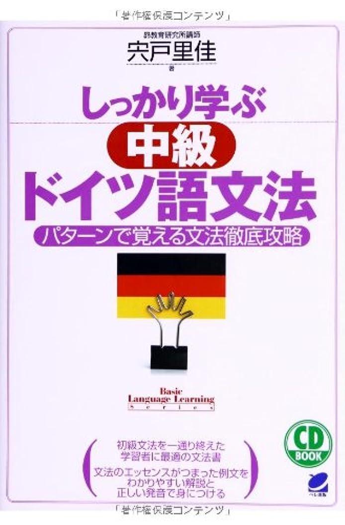 今日ツーリスト派生するCD BOOK しっかり学ぶ中級ドイツ語文法