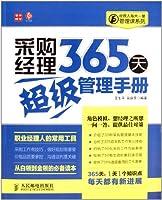 经理人每天一堂管理课系列:采购经理365天超级管理手册