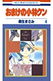 おまけの小林クン 4 (花とゆめコミックス)