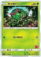 ポケモンカードゲーム SML 001/051 キャタピー 草 ファミリーポケモンカードゲーム リザードンGXデッキ