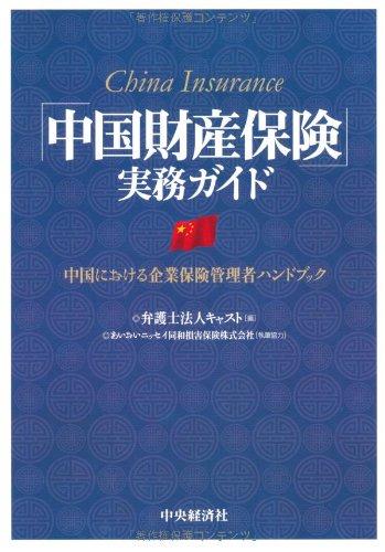 「中国財産保険」実務ガイド