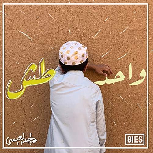 Majed Al Esa