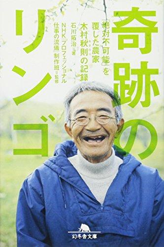 奇跡のリンゴ―「絶対不可能」を覆した農家 木村秋則の記録 (幻冬舎文庫)