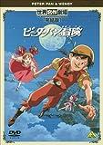 世界名作劇場・完結版 ピーターパンの冒険[DVD]