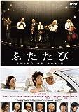 ふたたび SWING ME AGAIN コレクターズ・エディション [DVD] image