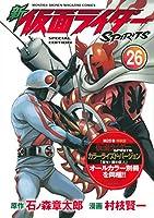 新 仮面ライダーSPIRITS(26)特装版 (プレミアムKC)