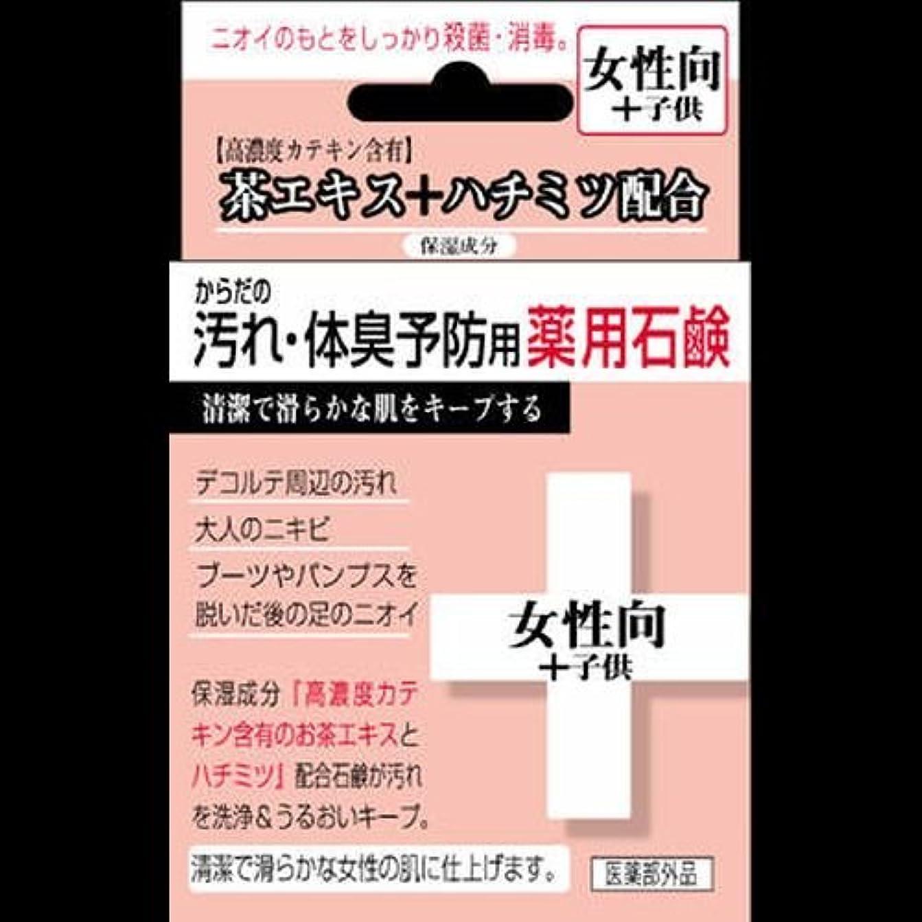 危機リネン電子レンジ【まとめ買い】からだの汚れ?体臭予防薬用石鹸 女性向け 80g ×2セット