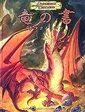 竜の書:ドラコノミコン (ダンã
