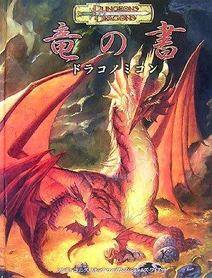 竜の書:ドラコノミコン (ダンジョンズ&ドラゴンズサプリメント)