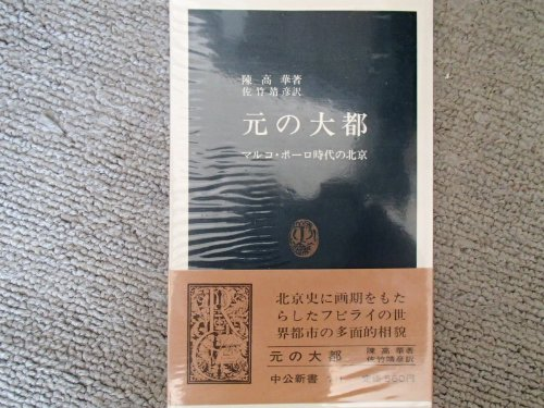 元の大都―マルコ・ポーロ時代の北京 (中公新書 (731))