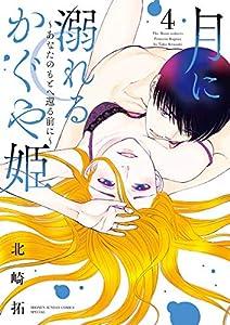 月に溺れるかぐや姫~あなたのもとへ還る前に~(4) (夜サンデーコミックス)