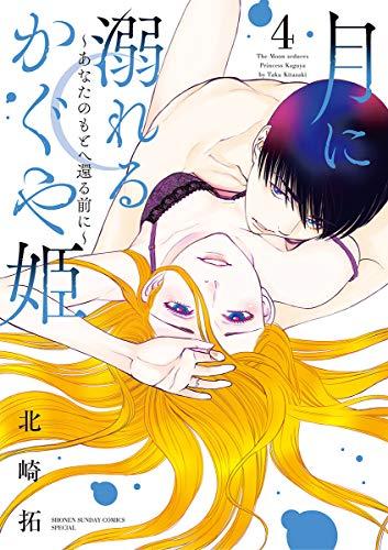 月に溺れるかぐや姫〜あなたのもとへ還る前に〜(4) (夜サンデーコミックス) - 北崎拓