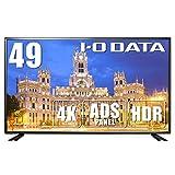 I-O DATA 49型 4K HDR10 広視野角ADSパネル PS4 Pro HDMI×3 アナログRGB×1 DP×1 LCD-M4K493XDB