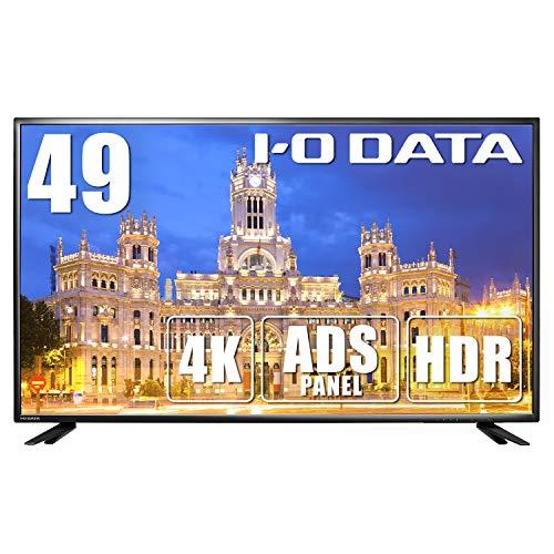 I-O DATA 49型 4K HDR10 広視野角ADSパネル PS4 Pro HDMI×3 アナログRGB×1 DP×1 リモコン付 LCD-M4K493XDB