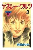 テネシーワルツ(3) (Kissコミックス)