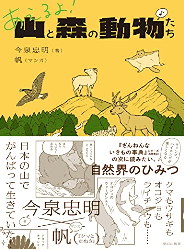 あえるよ! 山と森の動物たち