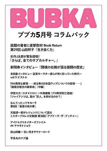 BUBKA(ブブカ) コラムパック 2021年5月号 [雑誌]