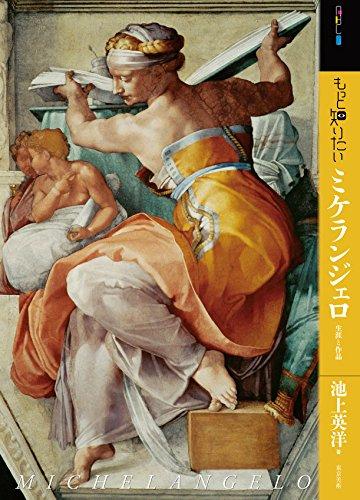 もっと知りたいミケランジェロ 生涯と作品 (アート・ビギナーズ・コレクション)