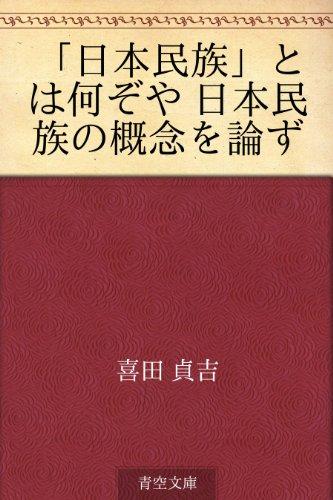 「日本民族」とは何ぞや 日本民族の概念を論ずの詳細を見る