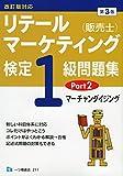 販売士検定1級問題集 Part 2 〈マーチャンダイジング〉