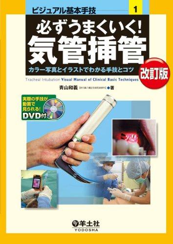 必ずうまくいく!気管挿管―カラー写真とイラストでわかる手技とコツ (ビジュアル基本手技 1)