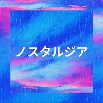 ノスタルジア (feat. Luckylion)