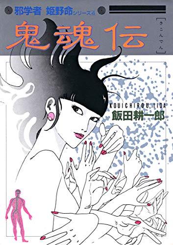 邪学者姫野命シリーズ(4 鬼魂伝)