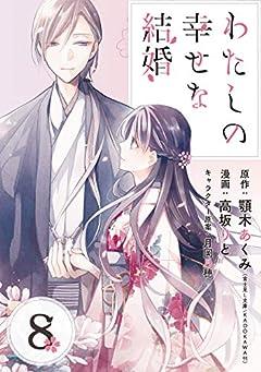 わたしの幸せな結婚【分冊版】 8 (デジタル版ガンガンコミックスONLINE)