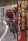 最強ホビーレーサー高岡亮寛が教える ロードバイクトレーニング