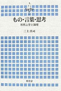 もの・言葉・思考—形而上学と論理 (横浜市立大学叢書)