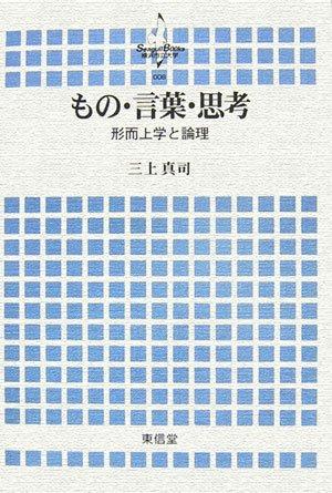 もの・言葉・思考―形而上学と論理 (横浜市立大学叢書)