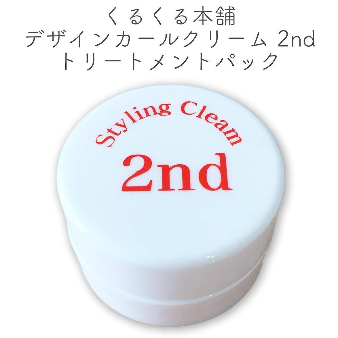 銛ゴム花束くるくる本舗 デザインカールクリーム 2nd スタイリングクリーム