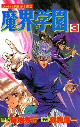 魔界学園(3) (週刊少年チャンピオン)