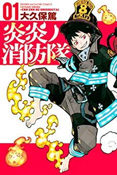[大久保篤]の炎炎ノ消防隊(1) (週刊少年マガジンコミックス)