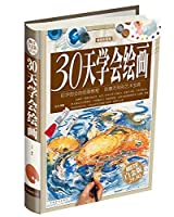 30 days to learn painting (color hardcover)(Chinese Edition)