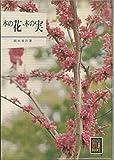 木の花・木の実 (1964年) (カラーブックス)