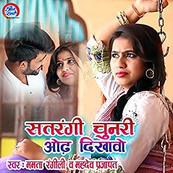 Satrangi Chunri Odh Dikhavo (Rajasthani)