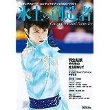 フィギュアスケート・カルチュラルブック2020-2021 氷上の創造者 (角川SSC)