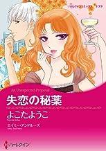 失恋の秘薬 (ハーレクインコミックス)