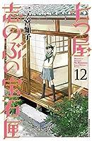 七つ屋志のぶの宝石匣 コミック 1-10巻セット